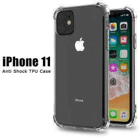 iPhone11 ケース TPU アイフォン11 携帯ケース アイフォンXI アイフォン 11 スマホカバースマートフォン iPhoneXI ケース 携帯カバー スマホ 送料無料 耐衝撃 カバー 女性 おすすめ iPhone XI 男性 アイフォン XI 衝撃吸収 iPhone11 スマホクリアケース