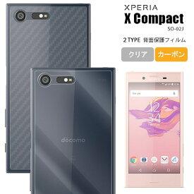 Xperia X Compact フィルム 背面保護フィルム 保護フィルム エクスペリア X コンパクト SO-02J シート Xperia X Compact XperiaX Compact エクスペリア X コンパクト エクスペリアX コンパクト XperiaXCompact SO-02J エクスペリアXコンパクト docomo ドコモ アンドロイド An