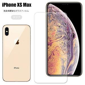iPhoneXs Max フィルム 液晶保護フィルム ガラス アイフォン テンエス マックス シート iPhoneXs Max アイフォン テンエス マックス iPhone Xs Max アイフォン Xs マックス スマホ スマートフォン アイフ