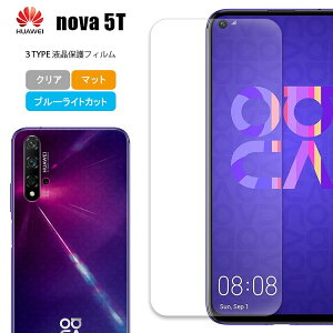 Huawei Nova 5T フィルム 液晶保護フィルム 保護フィルム ファーウェイ ノバ 5T シート Huawei Nova 5T ファーウェイ ノバ 5T Nova5T ノバ5T スマホ スマートフォン アンドロイド Android スマートフォン ス