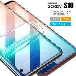 Galaxy S10 フィルム 液晶保護フィルム 保護フィルム ギャラクシー S10 SC-03L SCV41 シート Galaxy S10 GalaxyS10 ギャラクシー S10 ギャラクシーS10 SCV41 SC-03L Galaxy ギャラクシー アンドロイド Android サムス