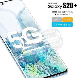 Galaxy S20+ フィルム 液晶保護フィルム 保護フィルム ギャラクシー S20+ SC-52A SCG02 シート Galaxy S20+ ギャラクシー S20+ GalaxyS20+ ギャラクシー S20 プラス SC-52A SCG02 Galaxy S20 Plus GalaxyS20Plus ギャラクシ