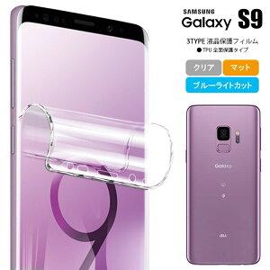Galaxy S9 フィルム 液晶保護フィルム 保護フィルム ギャラクシー S9 SC-02K SCV38 シート Galaxy S9 GalaxyS9 ギャラクシー S9 ギャラクシーS9 SC-02K SCV38 Galaxy ギャラクシー アンドロイド Android サムスン ス