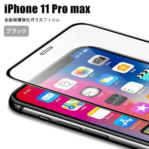iPhone11 Pro MAX フィルム 液晶保護フィルム ガラス アイフォン11 プロマックス 保護フィルム iPhone11 Pro Max iPhone 11 Pro Max アイフォン11 プロ マックス アイフォン 11 プロ マックス アイフォーン ア