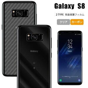 Galaxy S8 フィルム 背面保護フィルム 保護フィルム ギャラクシー S8 SC-02J SCV36 シート Galaxy S8 GalaxyS8 ギャラクシー S8 ギャラクシーS8 SC-02J SCV36 Galaxy ギャラクシー アンドロイド Android サムスン ス
