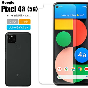 pixel4a 5G フィルム 液晶保護フィルム 保護フィルム ピクセル4a 5G シート pixel4a 5G pixel 4a 5G ピクセル4a 5G ピクセル 4a 5G Google Pixel4a 5G グーグル ピクセル4a 5G アンドロイド Android スマートフォン