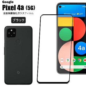 pixel4a 5G フィルム 液晶保護フィルム ガラス ピクセル4a 5G 保護フィルム pixel4a 5G pixel 4a 5G ピクセル4a 5G ピクセル 4a 5G Google Pixel4a 5G グーグル ピクセル4a 5G アンドロイド Android スマートフォン