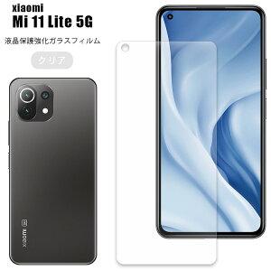 Xiaomi Mi 11 Lite 5G フィルム 液晶保護フィルム ガラス シャオミ Mi 11 ライト 5G シート Xiaomi Mi 11 Lite 5G シャオミ Mi 11 ライト 5G XiaomiMi11Lite5G シャオミMi11ライト5G スマホ スマートフォン アンドロイ