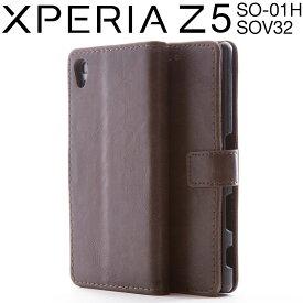 Xperia Z5 アンティークレザー手帳型ケース | フリップ 男性 かっこいい 手帳カバー 革 かわいい 手帳ケース カバー 送料無料 おすすめスマートフォン エクスペリア Z5 エクスペリアZ5 手帳 XperiaZ5 スタンド スマホカバー SO-01H 手帳型 ケース スマホケース スマホ SOV32