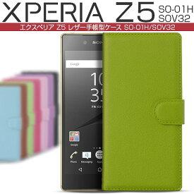 Xperia Z5 レザー手帳型ケース エクスペリア Z5 SO-01H SOV32