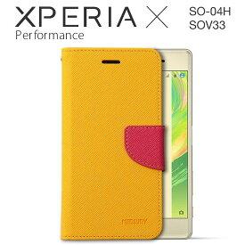 Xperia X Performance コンビネーションカラー手帳型ケース エクスペリア X パフォーマンス SO-04H SOV33