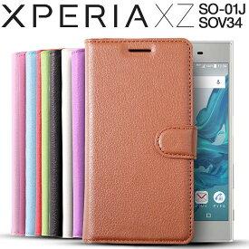 Xperia XZs レザー手帳型ケース エクスペリア XZs エクスペリア XZ Xperia XZs SO-03J SO-01J SOV35 SOV34
