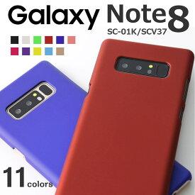 Galaxy Note8 カラフルカラーハードケース ギャラクシー ノート8 SC-01K SCV37