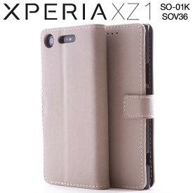 エクスペリアXZ1 アンティーク調手帳型ケース   スマホ SO-01K 手帳カバー かわいい レザー XperiaXZ1 SOV36 手帳ケース 男性 手帳型 カバー 手帳 フリップ ケース Xperia XZ1 送料無料 かっこいい マグネット おしゃれ おすすめスマートフォン シンプル エクスペリア XZ1