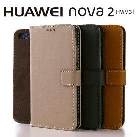 ファーウェイ ノバ2 アンティーク調手帳型ケース   スマートフォン ノヴァ2 スマホ 革 手帳型 かわいい スタンド HWV31 おすすめスマートフォン 手帳 送料無料 Huawei nova2 カバー 手帳ケース 人気 ケース nova2 合成皮革 レザー 携帯ケース 二つ折り Huawei 手帳カバー
