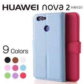 Huawei nova レザー手帳型ケース ファーウェイ ノバ 2 HWV31