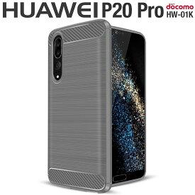 P20プロ カーボン柄TPUソフトケース | Huawei P20 Pro ファーウェイ シンプル スマホケース おすすめ P20Pro スマホ TPU ソフトカバー Huawei ソフトケース 携帯カバー 側面保護 カバー 男性 関連商品 女性 送料無料 P20 プロ P20 Pro 携帯ケース HW-01K ピー20プロケース