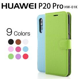Huawei P20 Pro レザー手帳型ケース ファーウェイ P20 プロ