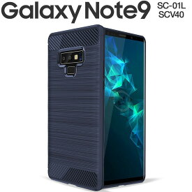 GalaxyNote9 カーボン柄TPUソフトケース | ソフトケース スマホ 送料無料 ギャラクシー ノートナイン スマホケース ソフトカバー 側面保護 ギャラクシー ギャラクシー ノート9 SC-01L ケース カバー TPU SCV40 Galaxy Note9 スマホカバー Galaxy スマホカバースマートフォン