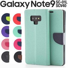 Galaxy Note9 コンビネーションカラー手帳型ケース ギャラクシー ノート9 SC-01L SCV40