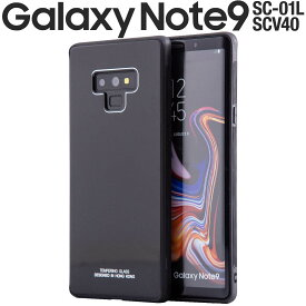 Galaxy Note9 背面9Hガラスケース ギャラクシー ノート9 SC-01L SCV40