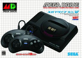 メガドライブミニW HAA-2523 セガゲームス