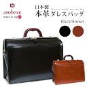 [アソボーゼ]ダレスバッグ 本革 メンズ 日本製 大容量 革 ビジネスバッグ 紳士 書類収...