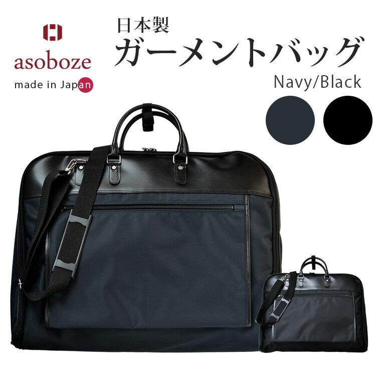 [アソボーゼ]【送料無料】ガーメントバッグ 日本製 メンズ レディース スーツバッグ ガーメントケース ハンガー2本付き 出張AVECALDO アベカルド AV-E109