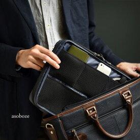 【スーパーSALE期間中ポイント5倍】[アソボーゼ]バッグインバッグ ワイシャツケース メンズ ビジネス インナーバッグ ポーチ タブレットケース AV-T152