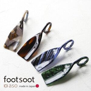 [アソボーゼ]靴べら 携帯用 シューホーン 携帯用靴べら 父の日 日本製 プレゼント ギフト footsoot(フットスット)