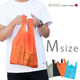 [アソボーゼ]Regile(レジル) Mサイズ エコバッグ メンズ 折りたたみ コンパクト 日本製 エコバック コンビニ