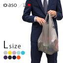 【2021年2月度月間優良ショップ受賞】[アソボーゼ]Regile(レジル) Lサイズ エコバッグ メンズ 折りたたみ コンパク…