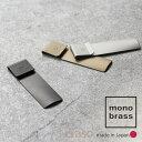 [アソボーゼ]携帯用靴べら ビジネス 靴べら 携帯用 スーツ 営業monobrass モノブラス
