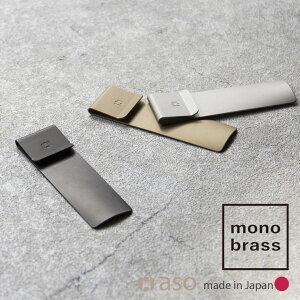 [アソボーゼ]携帯用靴べら ビジネス 靴べら 携帯用 父の日 日本製 スーツ 営業 プレゼント ギフト monobrass モノブラス