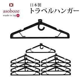 [アソボーゼ]ガーメントバッグ ハンガー トラベルハンガー ハンガーのみ 日本製 10本セット HU-E001T
