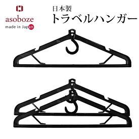 [アソボーゼ]ガーメントバッグ ハンガー トラベルハンガー ハンガーのみ 日本製 3本セット HU-E001