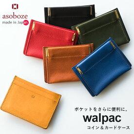[アソボーゼ]walpac(ウォルパック)スマート財布 コインケース 小銭入れ コンパクト財布 薄い 革 カードケース 本革 日本製 イタリアンレザー ギフトにも