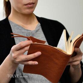 [アソボーゼ]ブックカバー 本革 日本製 TOLVE トルヴェ 誕生日 祝い 文庫本サイズ 手帳カバー 化粧箱付き TO-F002