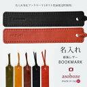 [アソボーゼ]名入れ しおり ブックマーク 日本製 姫路レザー 本革 本 読書 誕生日 祝い ブックマーカー ラッピング付…