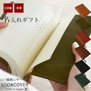 【2021年2月度月間優良ショップ受賞】[アソボーゼ]名入れ ブックカバー 文庫本 日本製 姫路レザー 本革 しおり付き A6 手帳カバー 誕生日 祝い ZE-V160 ラッピング付き プレゼント ギフト バレン