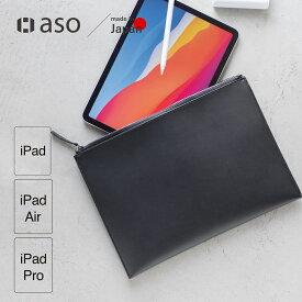 【2021年3月度月間優良ショップ受賞】[アソボーゼ] Layer Pouch レイヤーポーチ iPadポーチ ipad pro 10.5 ケース 保護カバー iPad Pro 10.5インチ ポーチ 11インチ 11 アイパッド プロ タブレット ビジネス ポーチタイプ 新生活 軽量