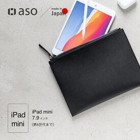 【8/1(日)24時間ポイント10倍】[アソボーゼ] Layer Pouch mini レイヤーポーチ ミニ iPad miniポーチ ipad mini Apple Pencil アップルペンシル ケース 保護カバー iPad ポーチ アイパッド タブレット ビジネス ポーチタイプ 軽量