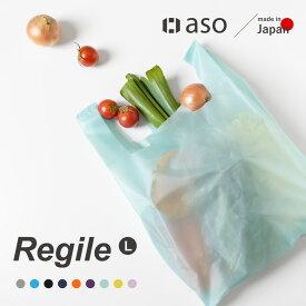 エコバッグ マイバッグ メンズ 折りたたみ コンパクト 父の日 日本製 エコバック コンビニ プチギフト 送別会 退職祝い 異動祝い [アソボーゼ]Regile(レジル) Lサイズ