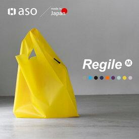 エコバッグ マイバッグ メンズ 折りたたみ ミニマル コンパクト 父の日 日本製 エコバック コンビニ プチギフト 送別会 退職祝い 異動祝い [アソボーゼ]Regile(レジル) Mサイズ