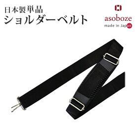 [アソボーゼ]ショルダーベルト 長いベルト 単品 メンズ 交換 ビジネスバッグ 肩パッド 日本製 カバン用 黒 ブラウン ずれない 痛くない SB-E001