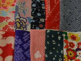 【中古】バラエティはぎれ 正絹古布10枚セット 着物半巾×約20cm つまみ細工、小物作り、パッチワーク