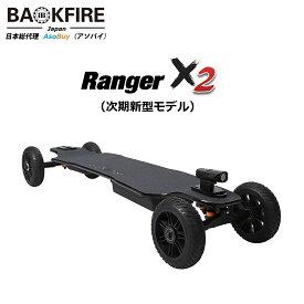 第2世代・オフロード】Backfire Ranger X2 (バックファイヤー レンジャー X2) 全地形対応 1200Wx2超高出力モーター搭載 モンスター級 電動スケートボード