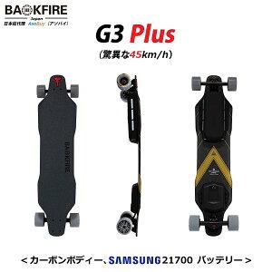 【日本正規品】BACKFIRE G3 Plus(バックファイアー)電動スケボー 電動スケートボード 【時速45km/h・OLEDリモコン・SAMSUNG製21700規格バッテリー・国内発送】