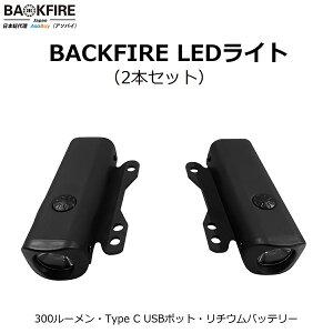【正規品・オプションパーツ】Backfire (バックファイヤー) 電動スケートボード 電動スケボー LEDライト(2個セット)