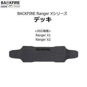 【正規品・交換パーツ】Backfire Ranger X2 (バックファイヤー レンジャー X2) 電動スケートボード 電動スケボー デッキ